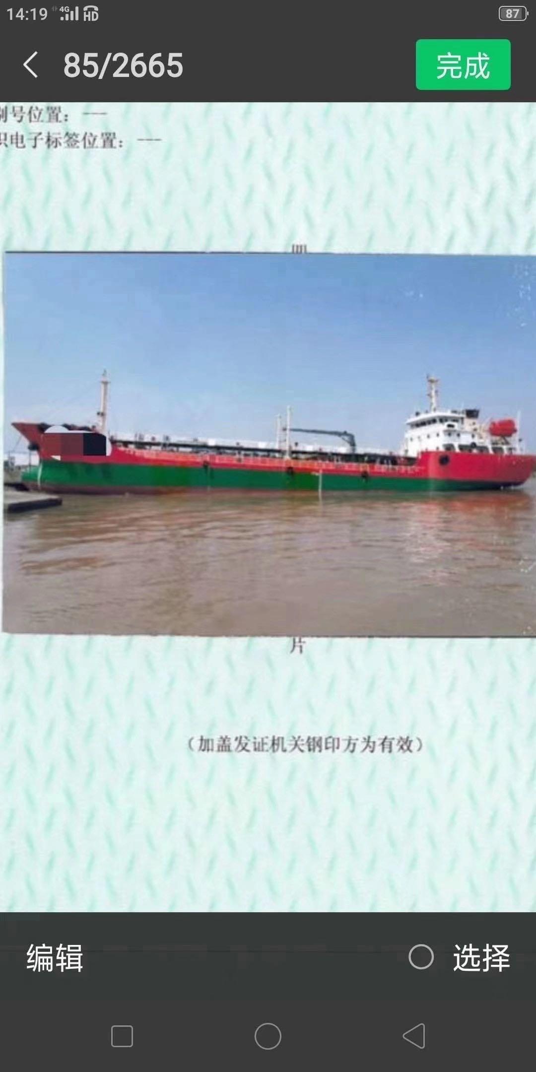 出售9500吨油船