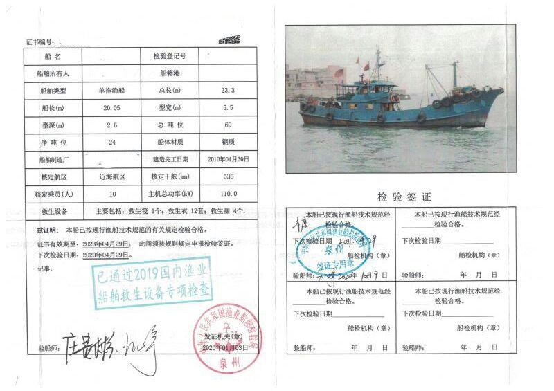 2007出售单拖渔船