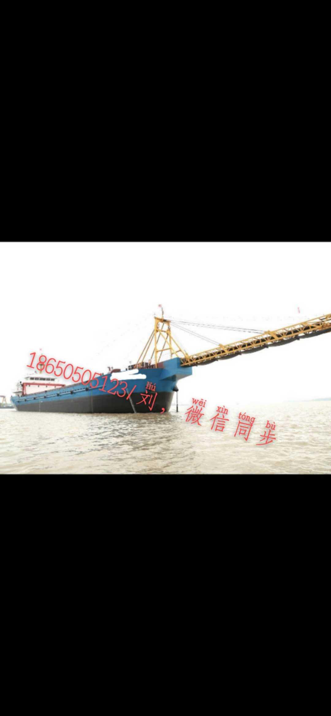 出售实载3500吨沿海皮带船