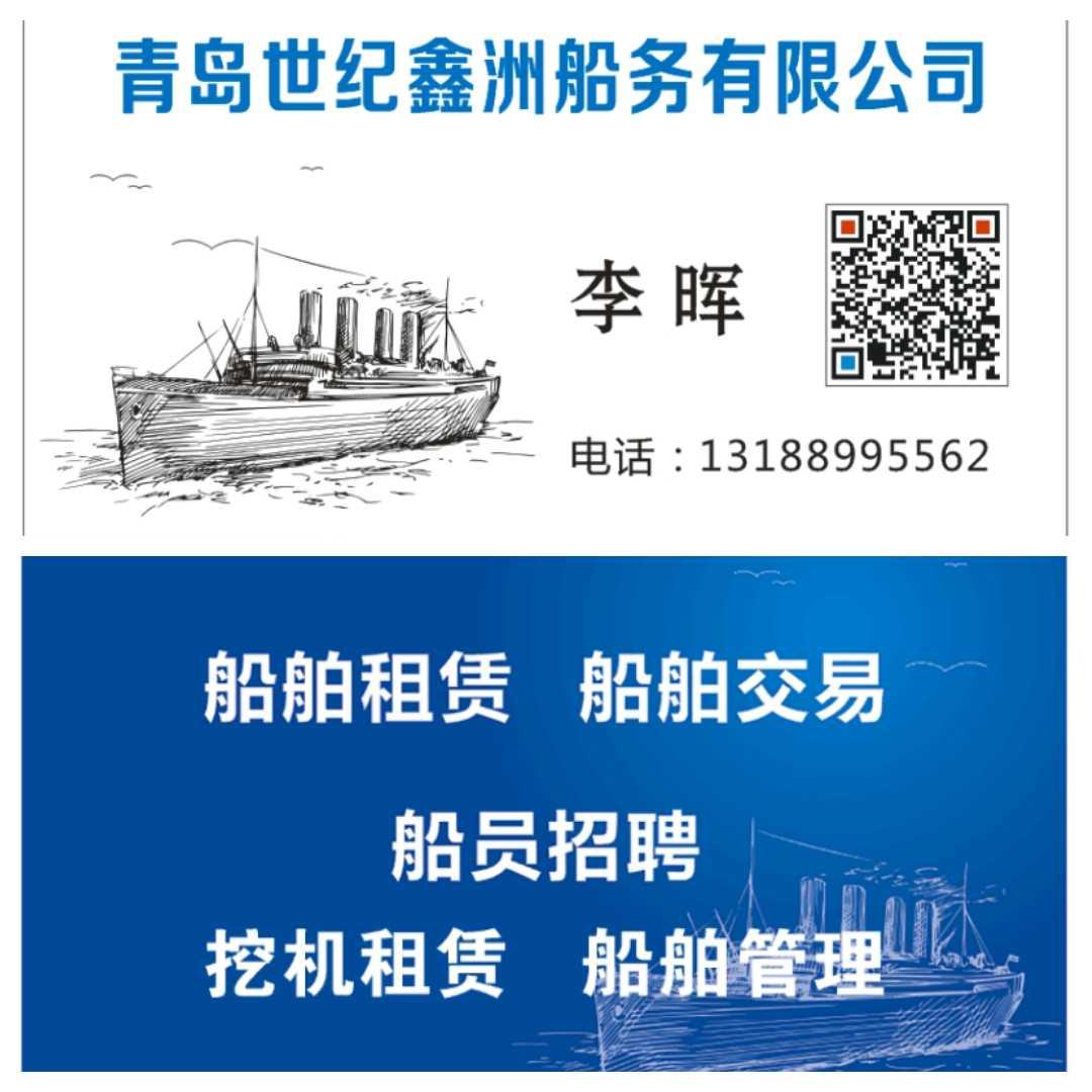 出售5033吨沙船