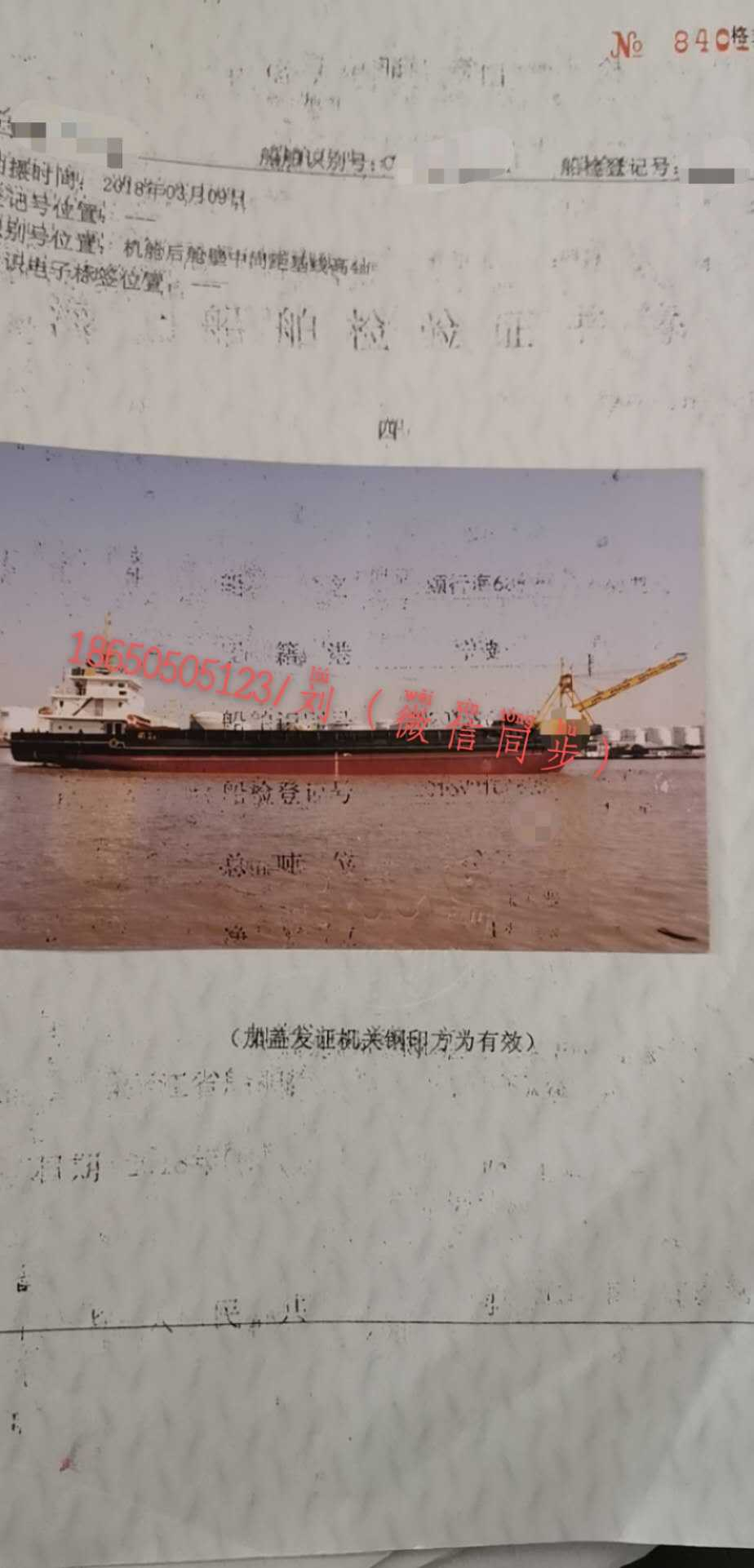 出售4000吨沿海皮带船