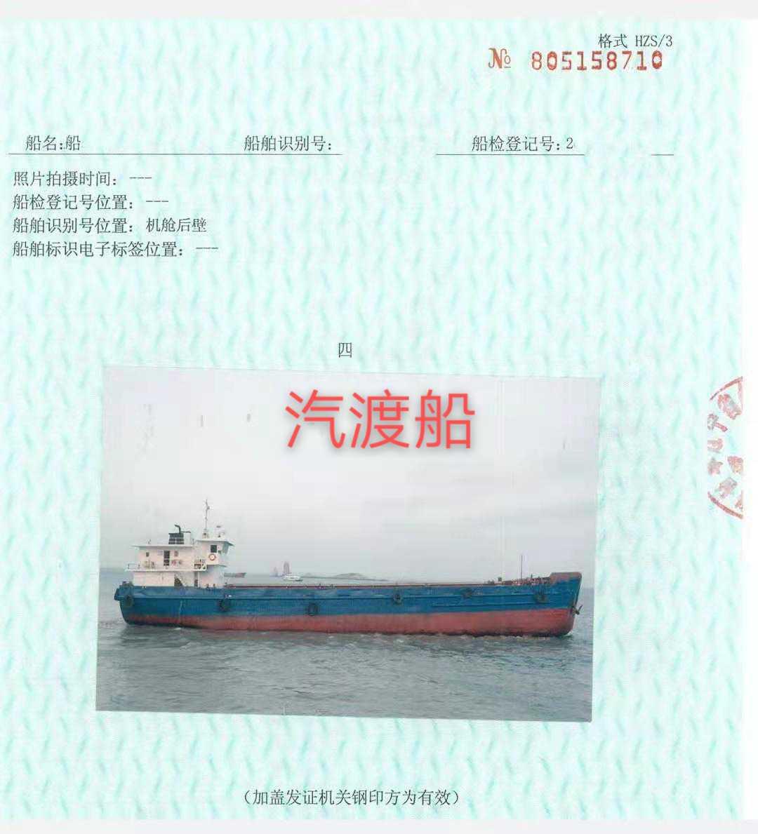 出售:沿海汽车渡船