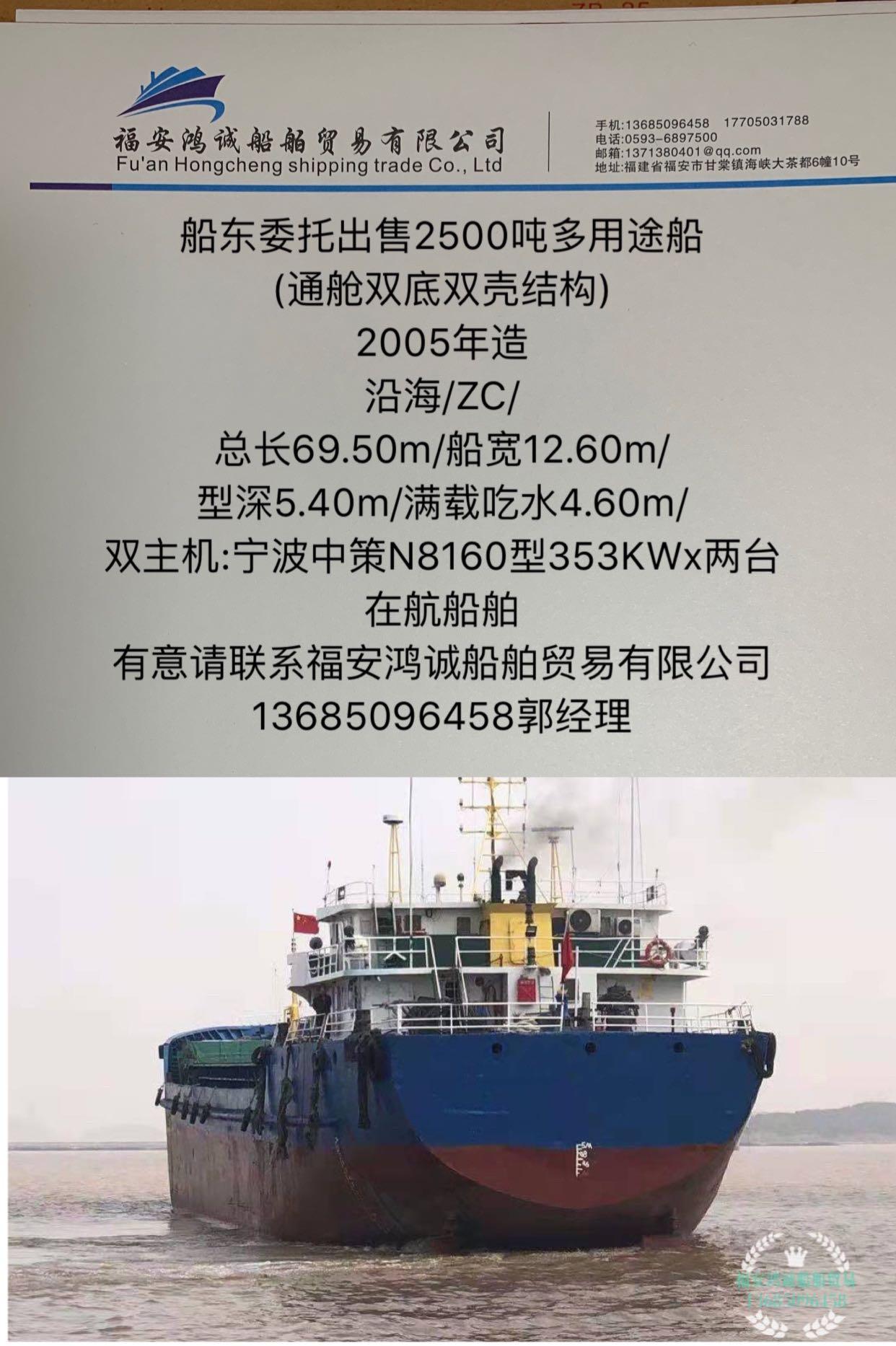 出售2500吨双壳多用途船