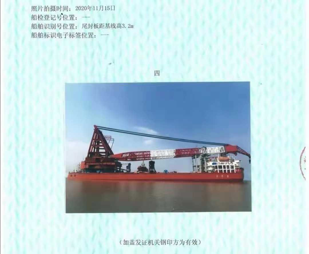 出售:2010年造近海2300吨全回转起重船