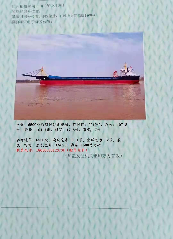 出售:6500吨皮带船-沿海