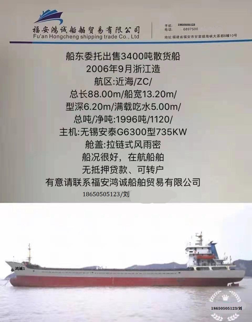 出售3400吨货船-沿海
