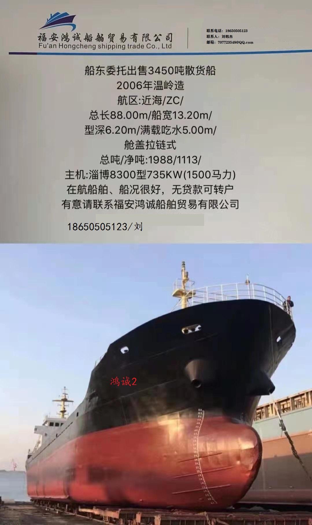 出售3450吨货船-沿海