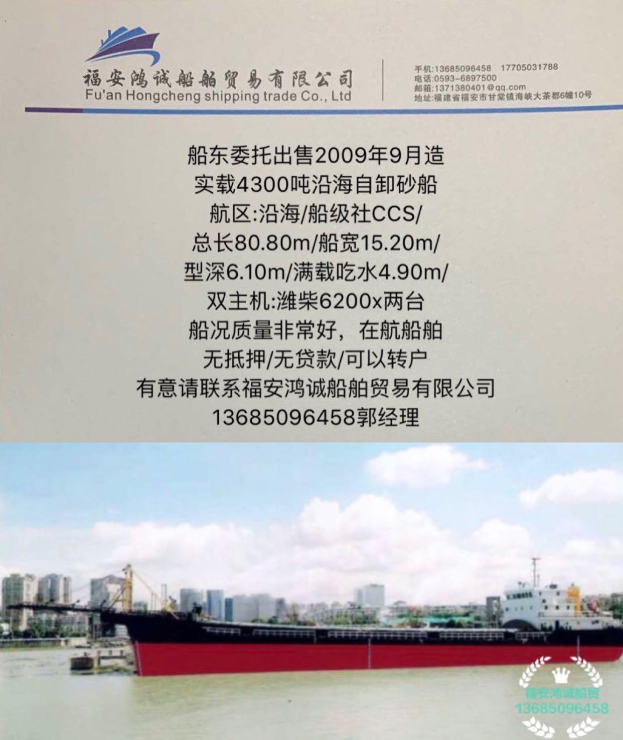 出售实载4300吨沿海自卸砂船
