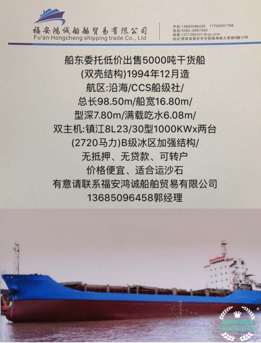 低价出售5000吨双壳干货船