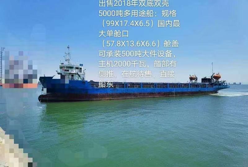 出售5000吨前驾驶集装箱船