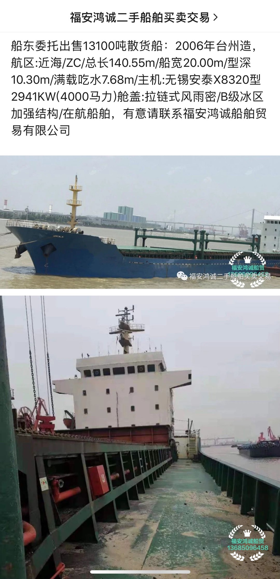 出售13100吨散货船
