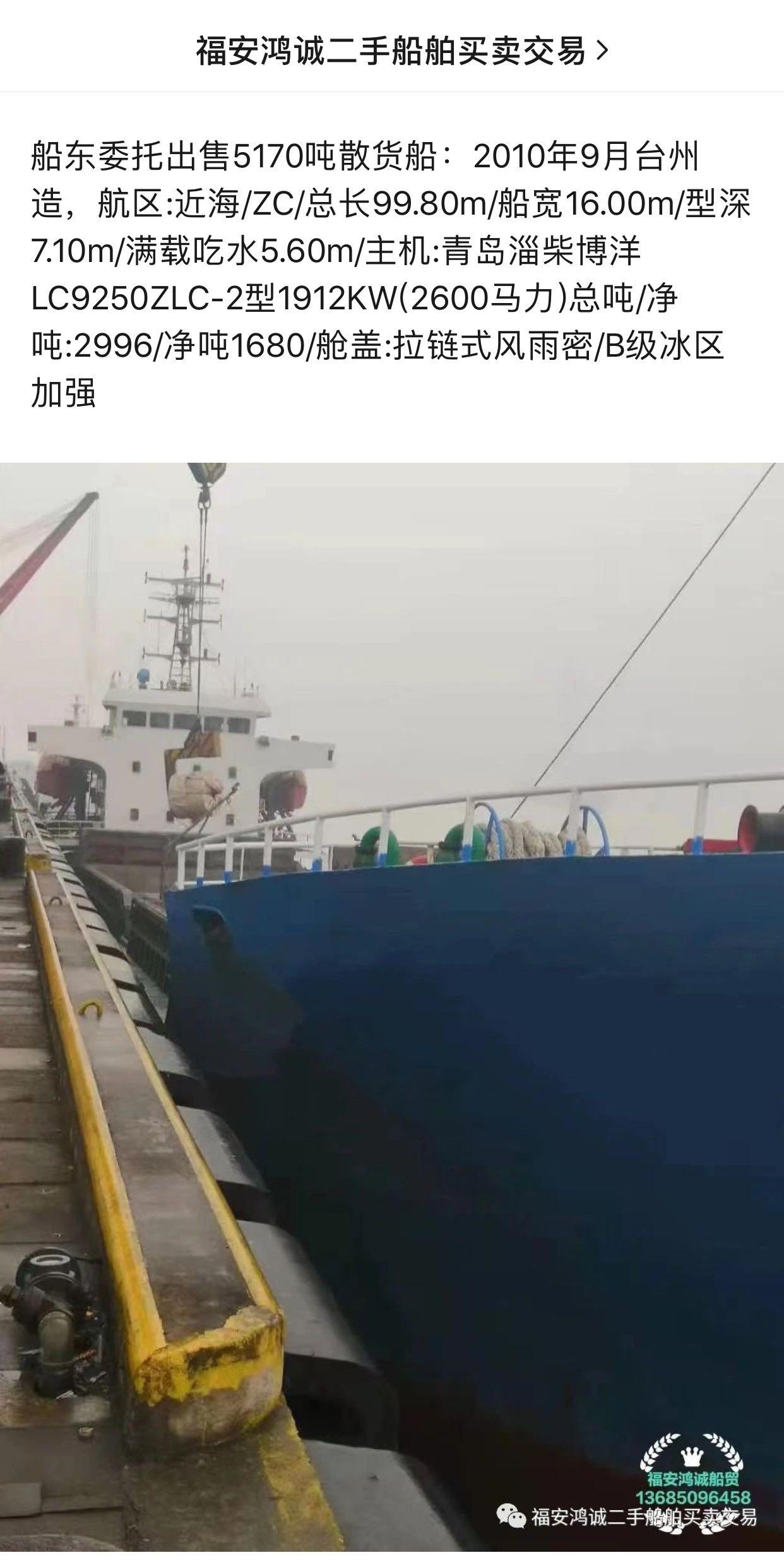 出售2010年造5170吨散货船