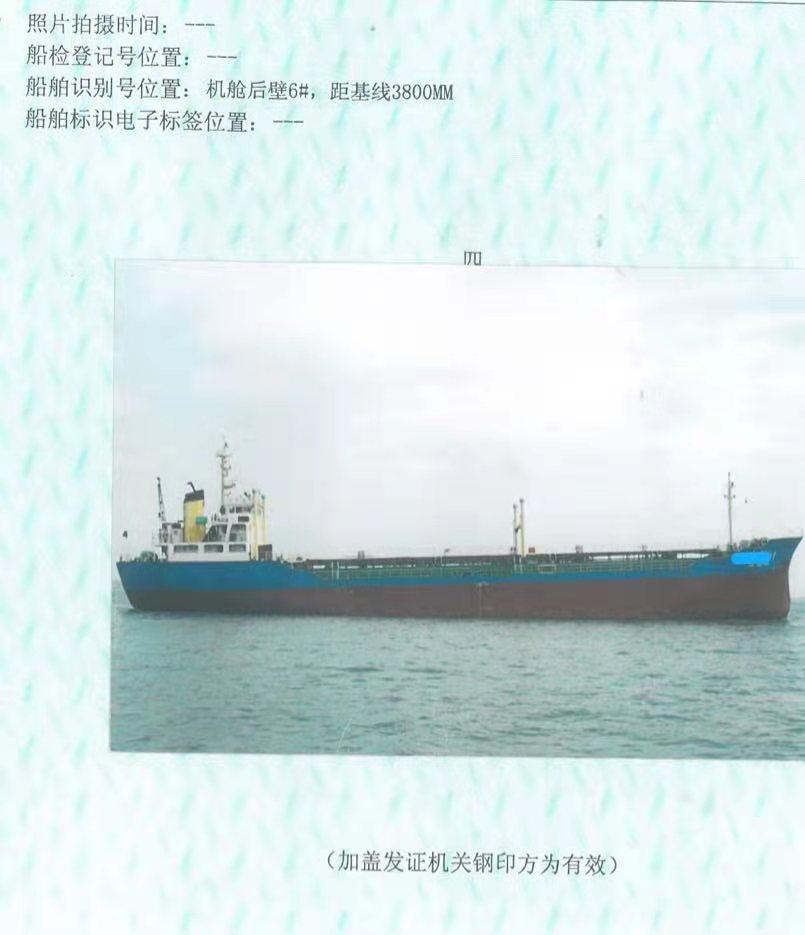 出售2300吨日本油船