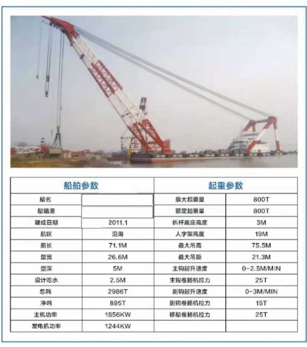 出租:2011年造沿海800吨爬杆吊