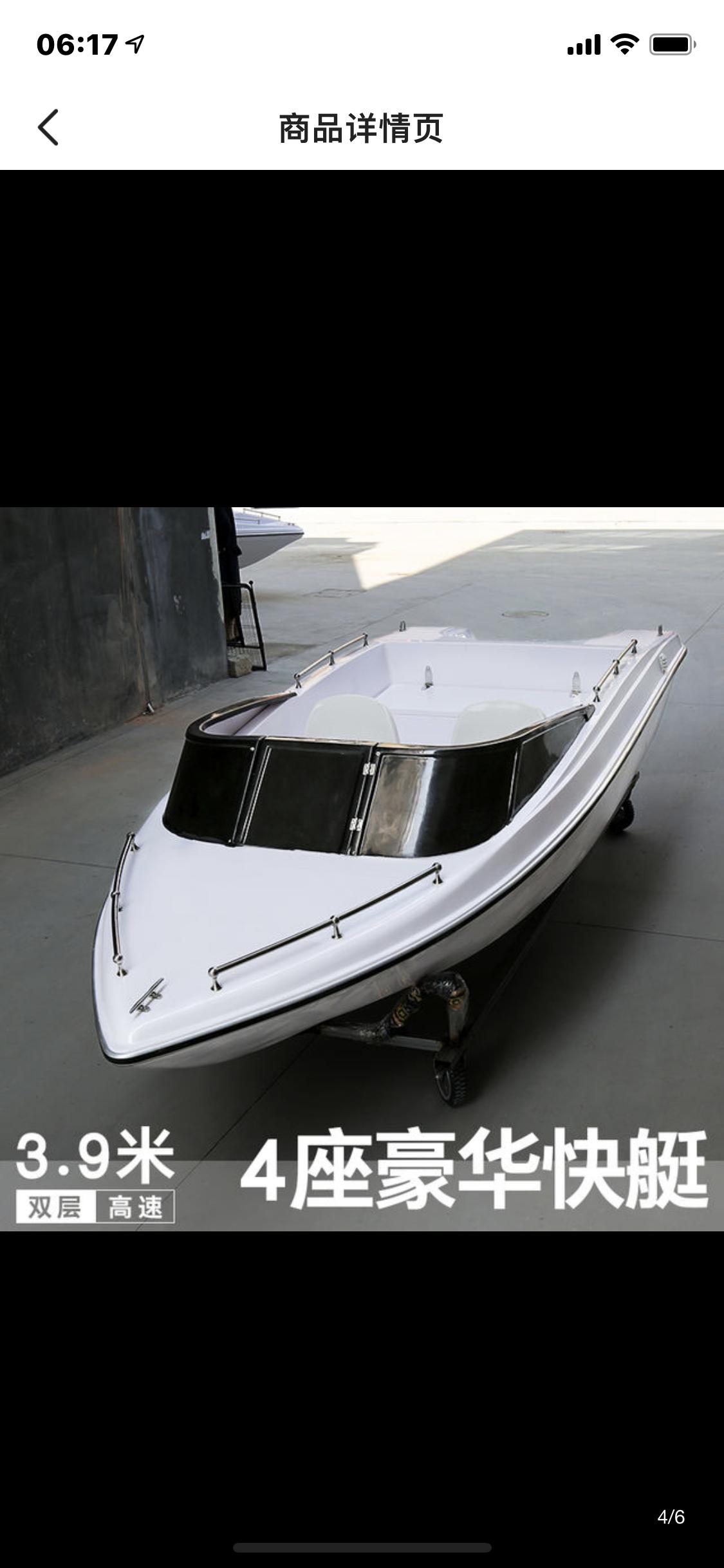 二手小快艇