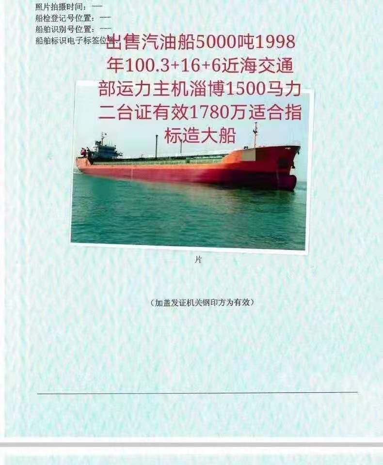 出售5000吨油船