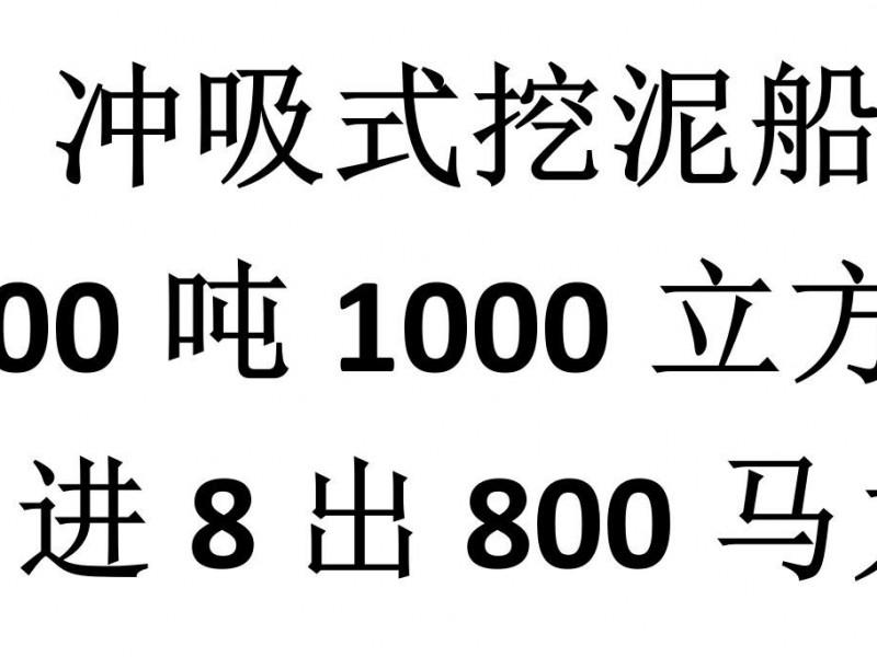 出售冲吸式挖泥船2016年每小时1000立方沿海ZC