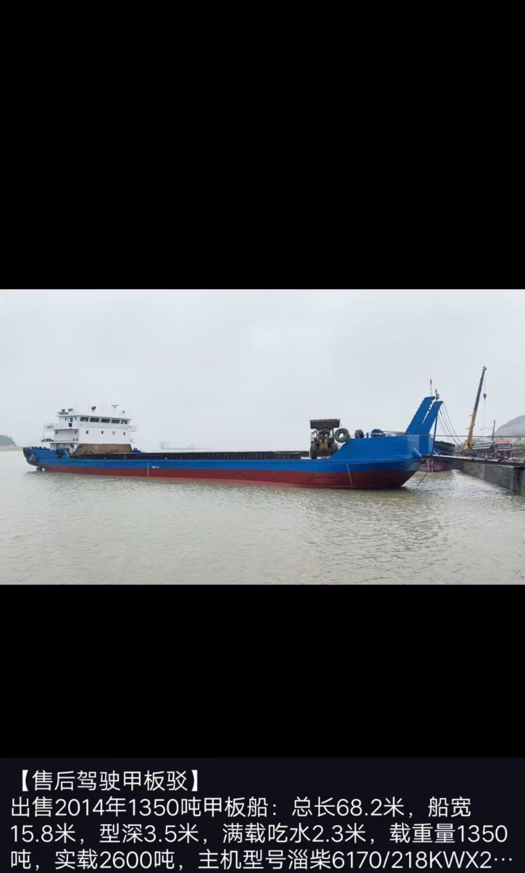 2600甲板船
