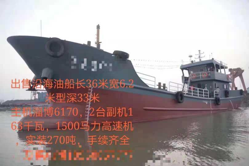 出售:2017年造沿海加油船