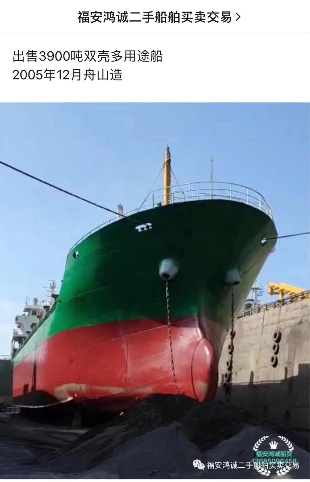 出售3900吨双壳多用途船