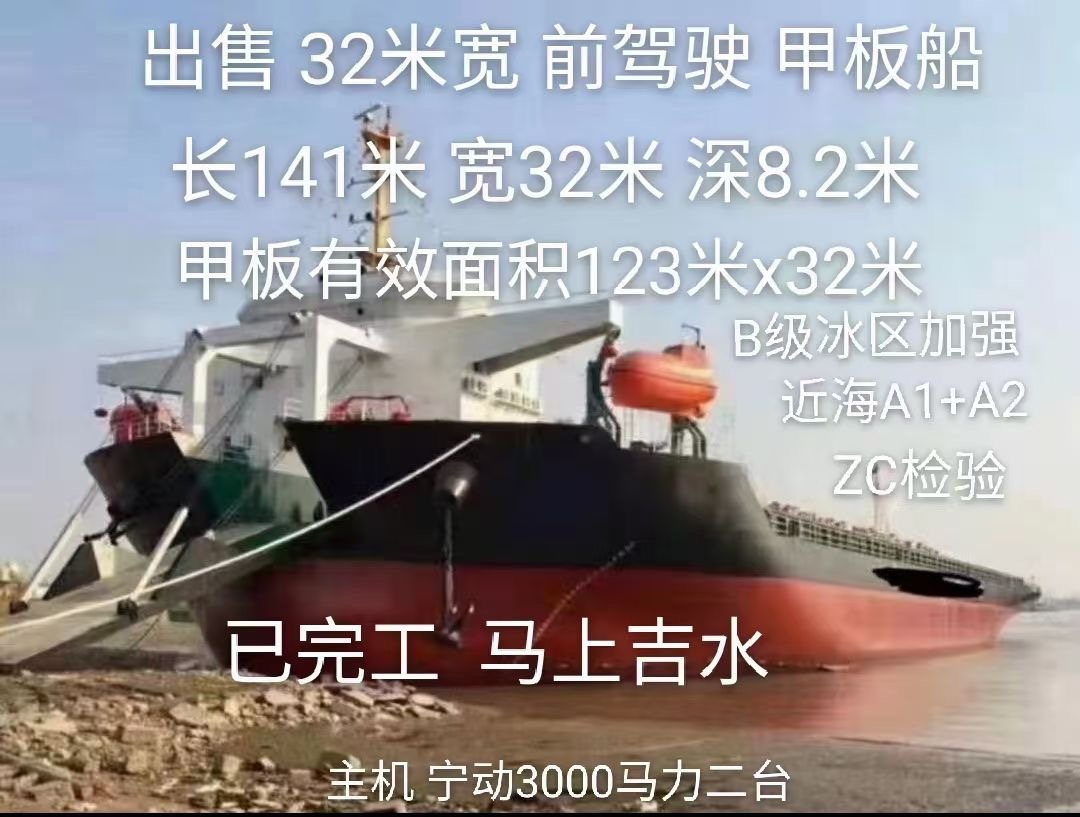 出售15000吨前驾驶驳船