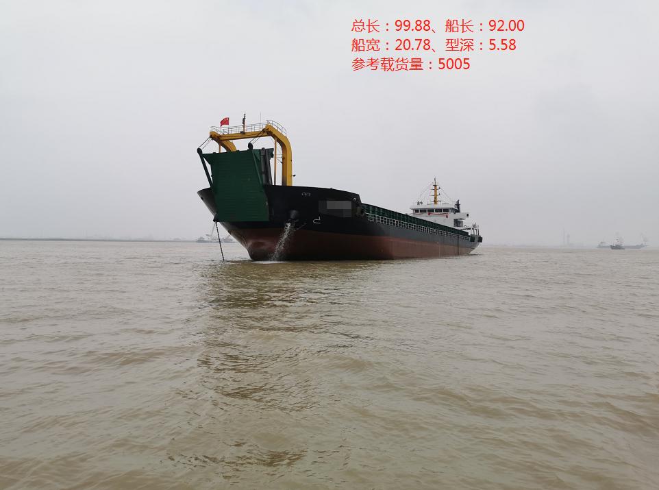 5000吨后驾甲板船自家公司船舶带合同转