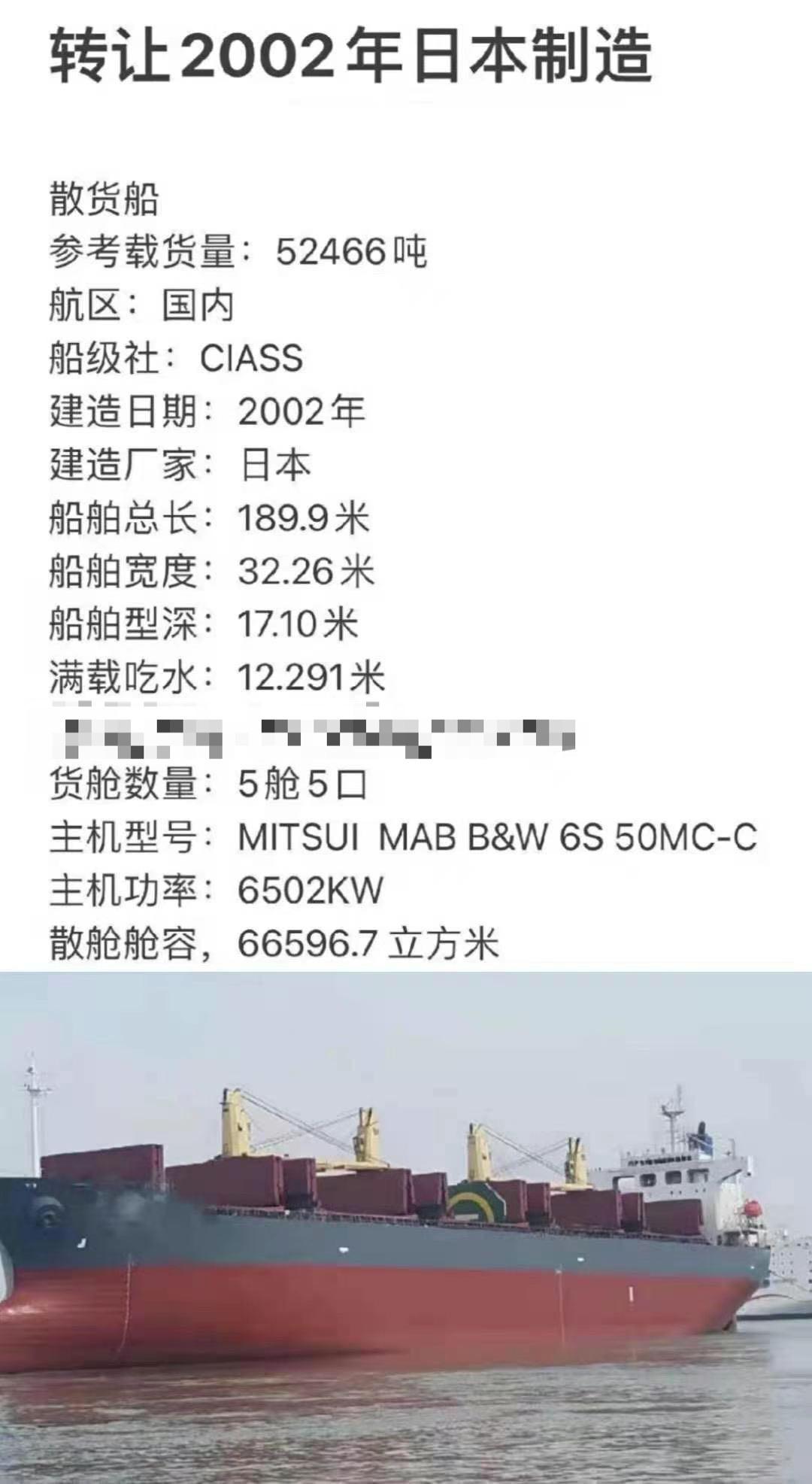 出售53000吨散货船