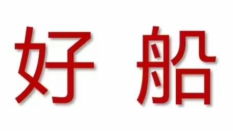 出租出售: 4200吨自卸沙船,承租方业务在广东附近优先考虑