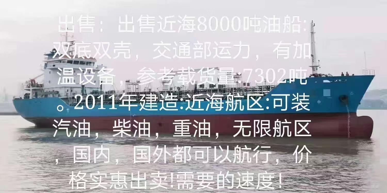 出售8000吨油船
