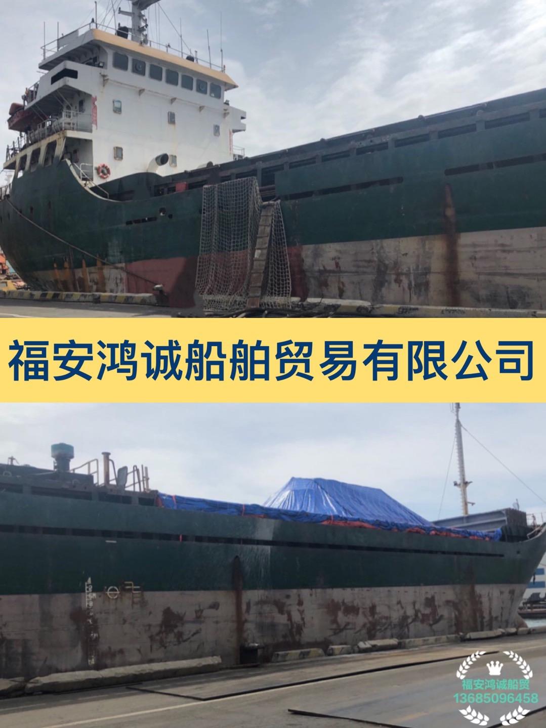 出售4150吨干散货船