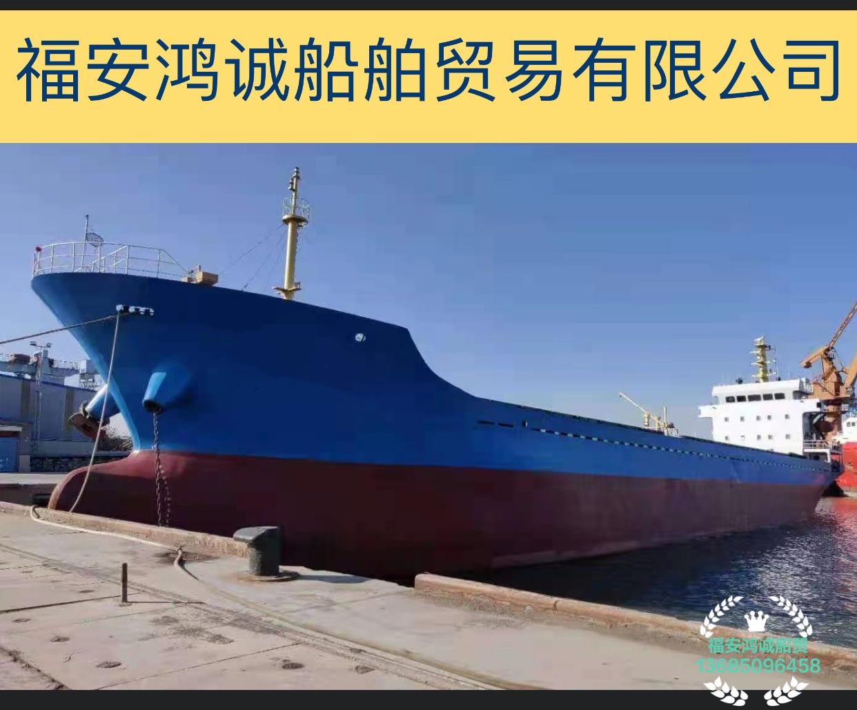 出售2008年造5030吨散货船