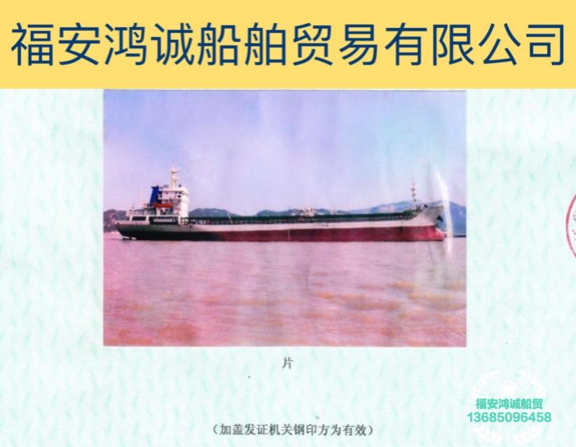 出售2009年造5050吨散货船