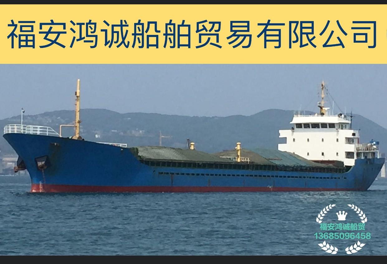 出售5000吨干散货船