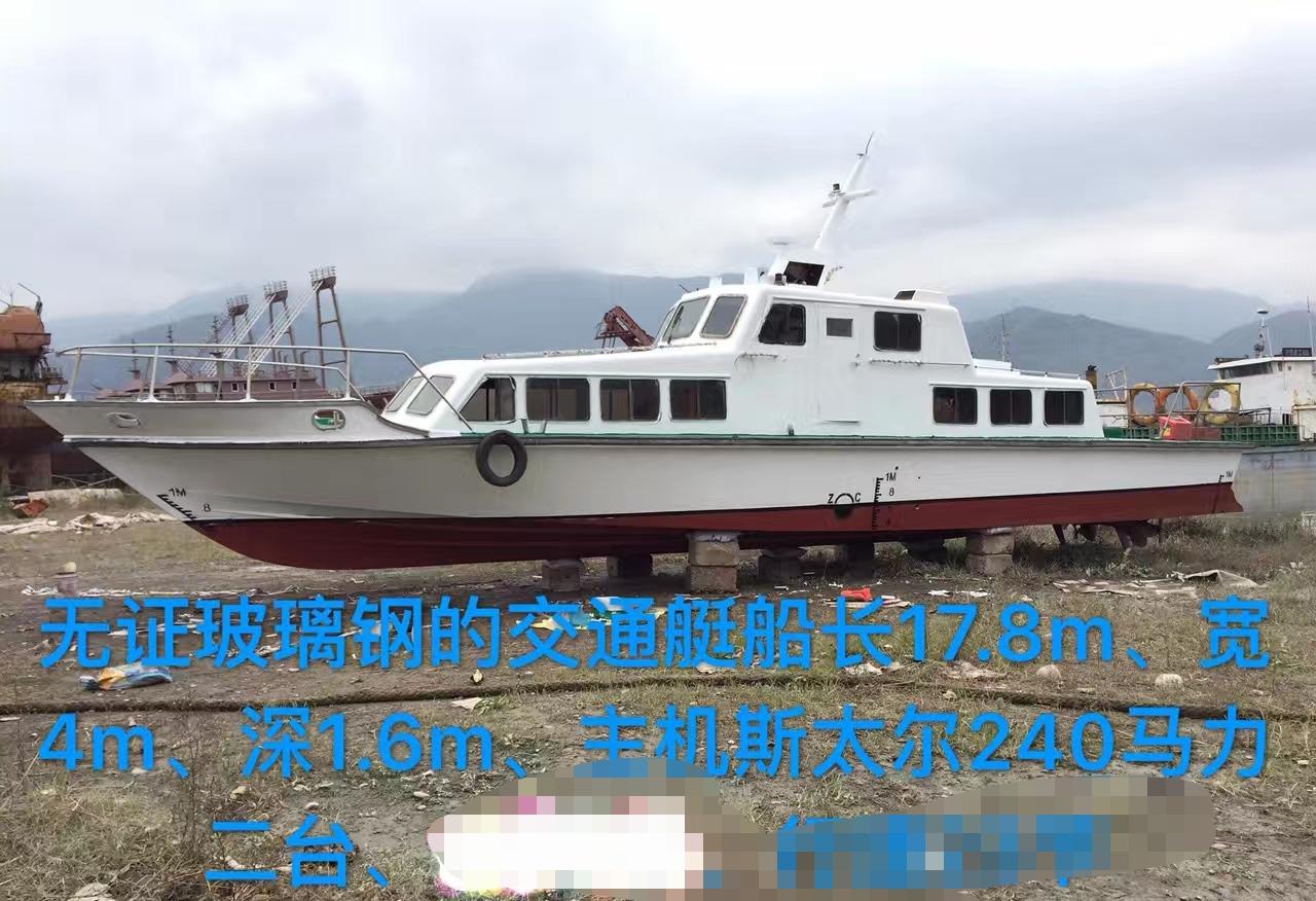 玻璃钢交通艇