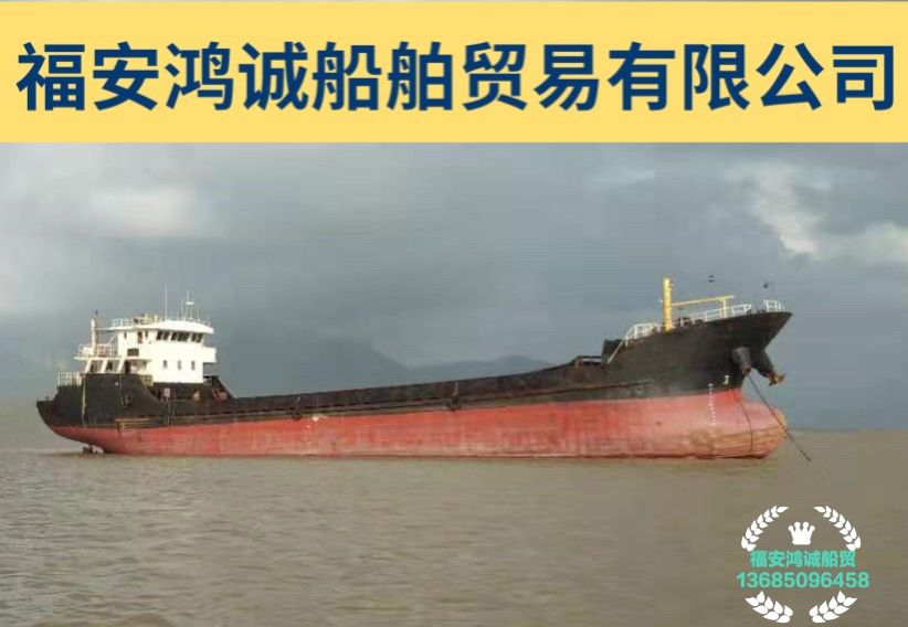 出售2006年造1100吨干货船
