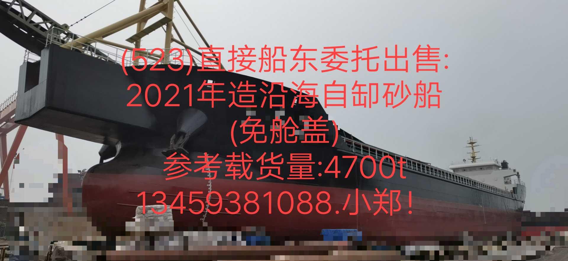 出售:2021年造沿海6500吨自缷砂船