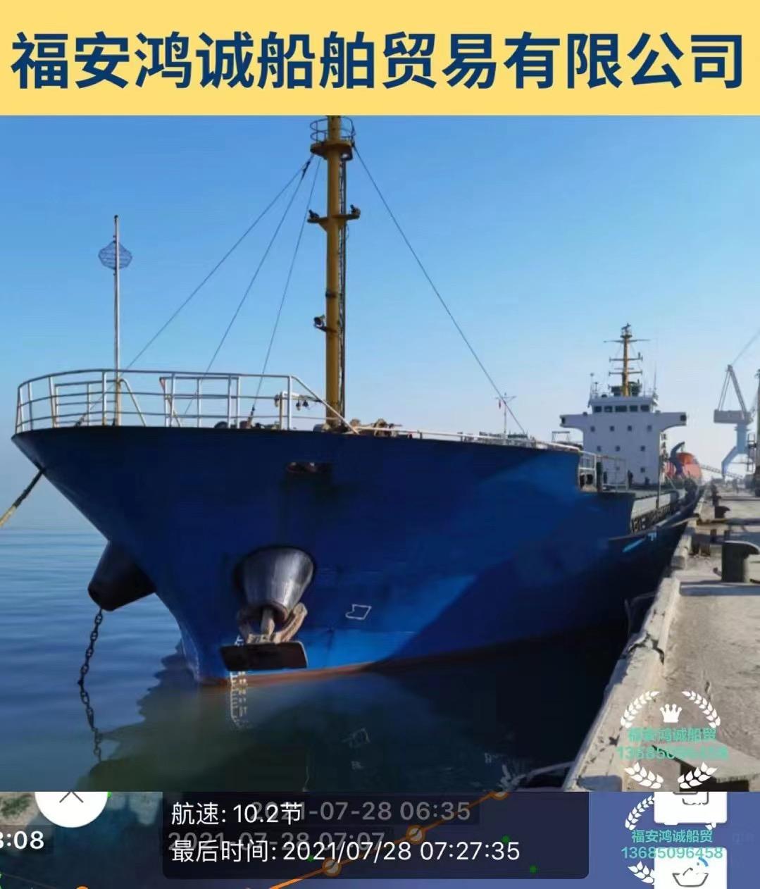 出售5200吨多用途船