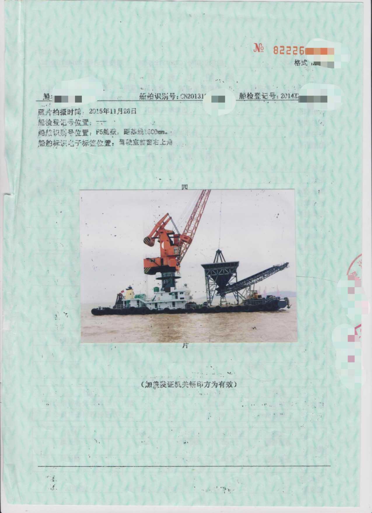 出售15吨吊机船2014年浙江造