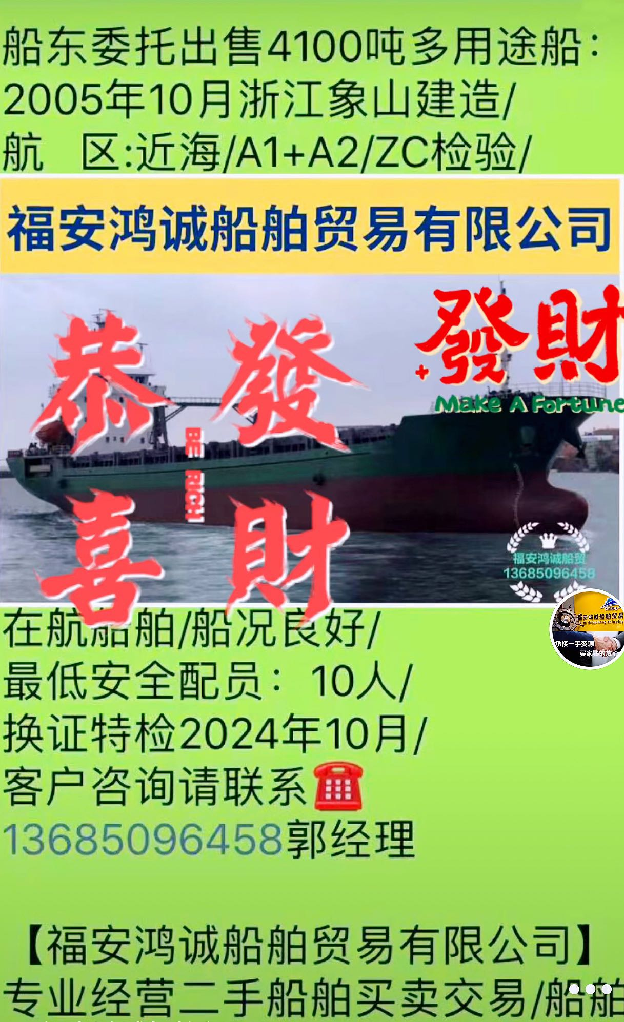 出售2005年造4100吨多用途船