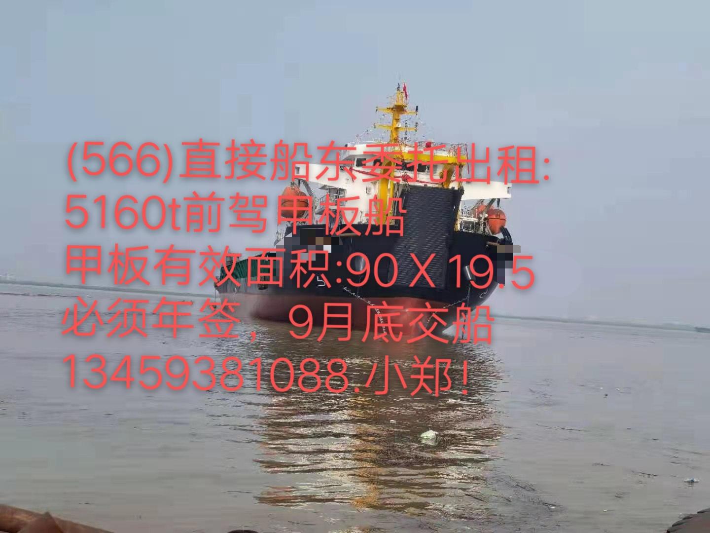 出租:5160吨前驾甲板船