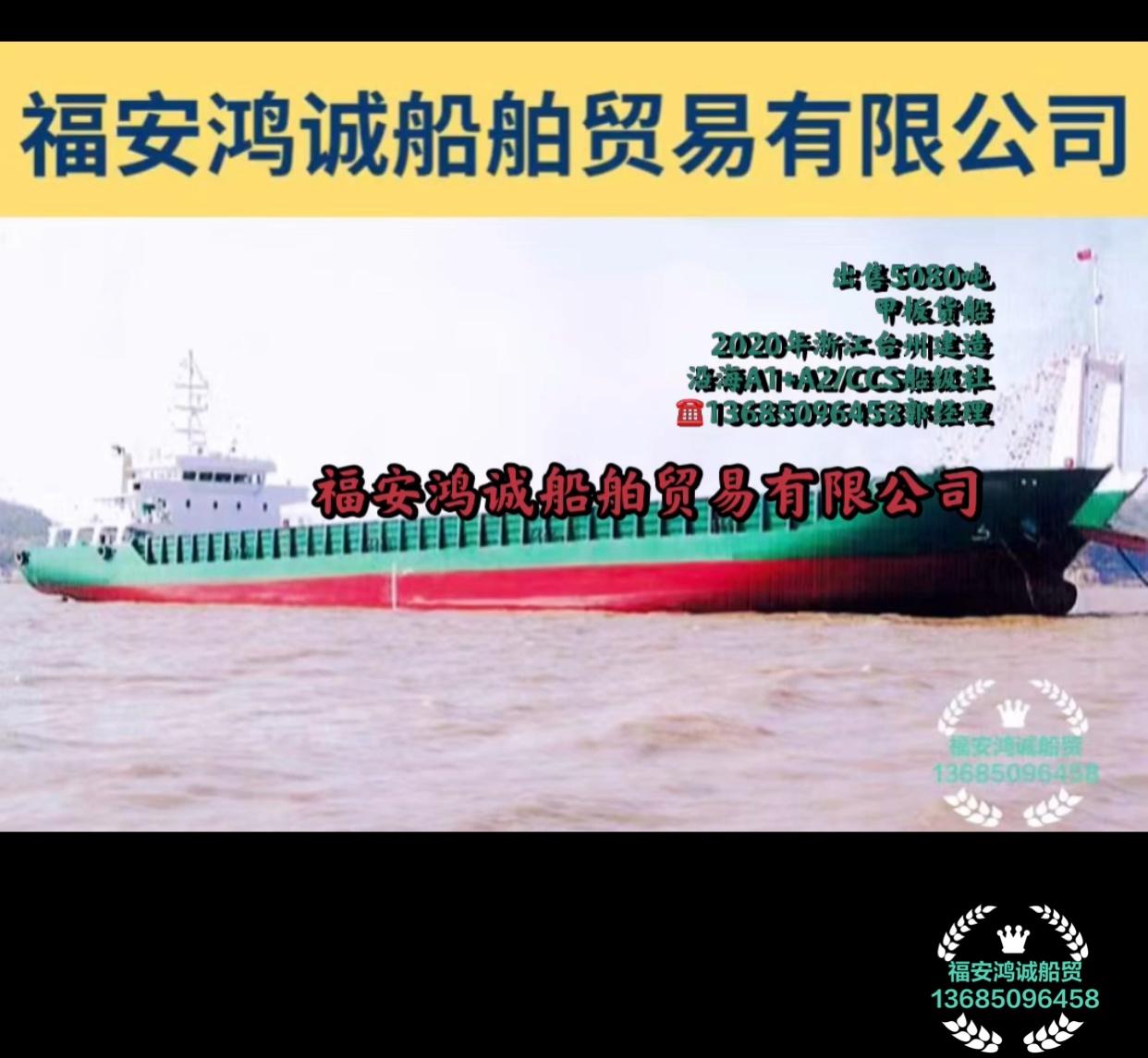 出售5080吨甲板货船