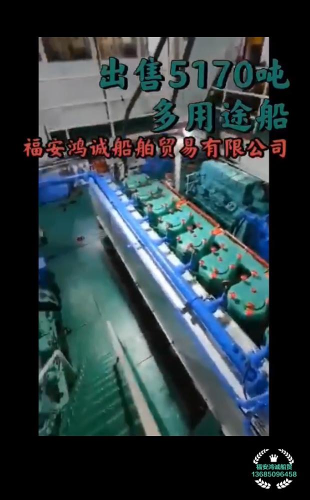 出售5170吨多用途船