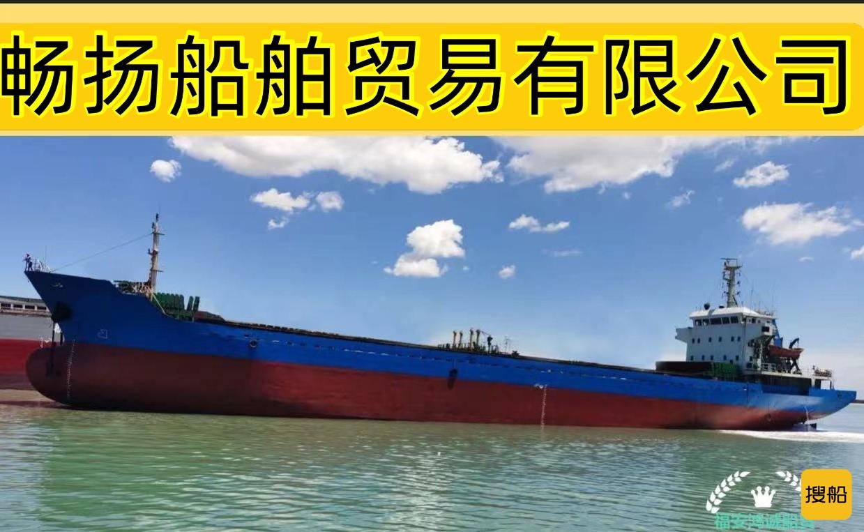 出售2009年造5000吨散货船