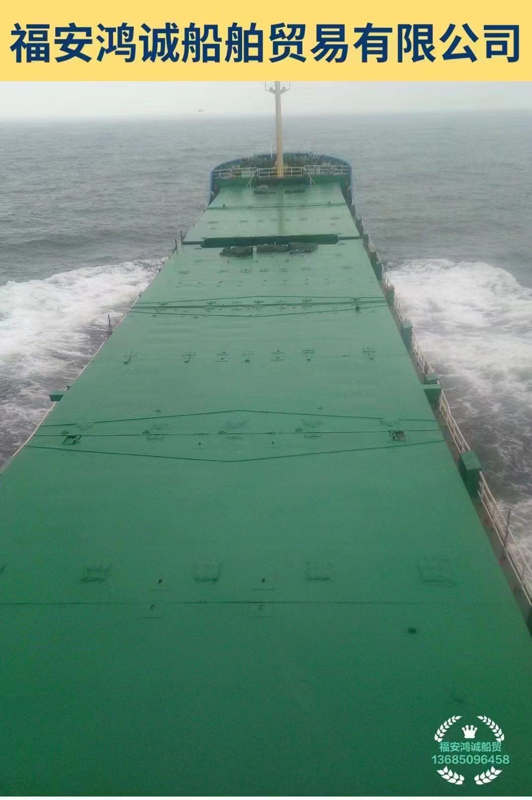 出售5100吨多用途船