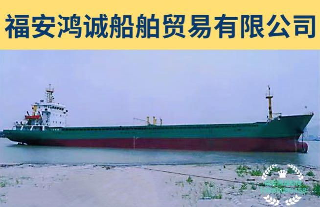 出售2011年造4600吨散货船