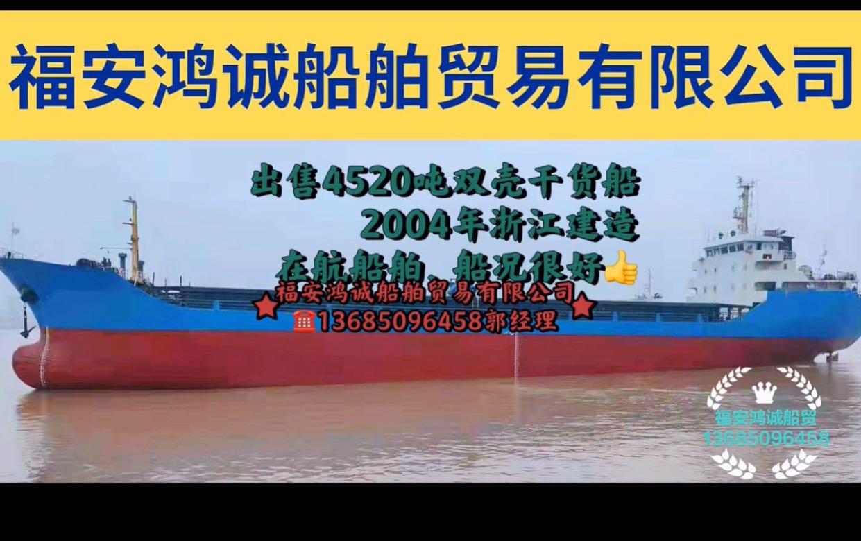 出售4520吨双壳干货船