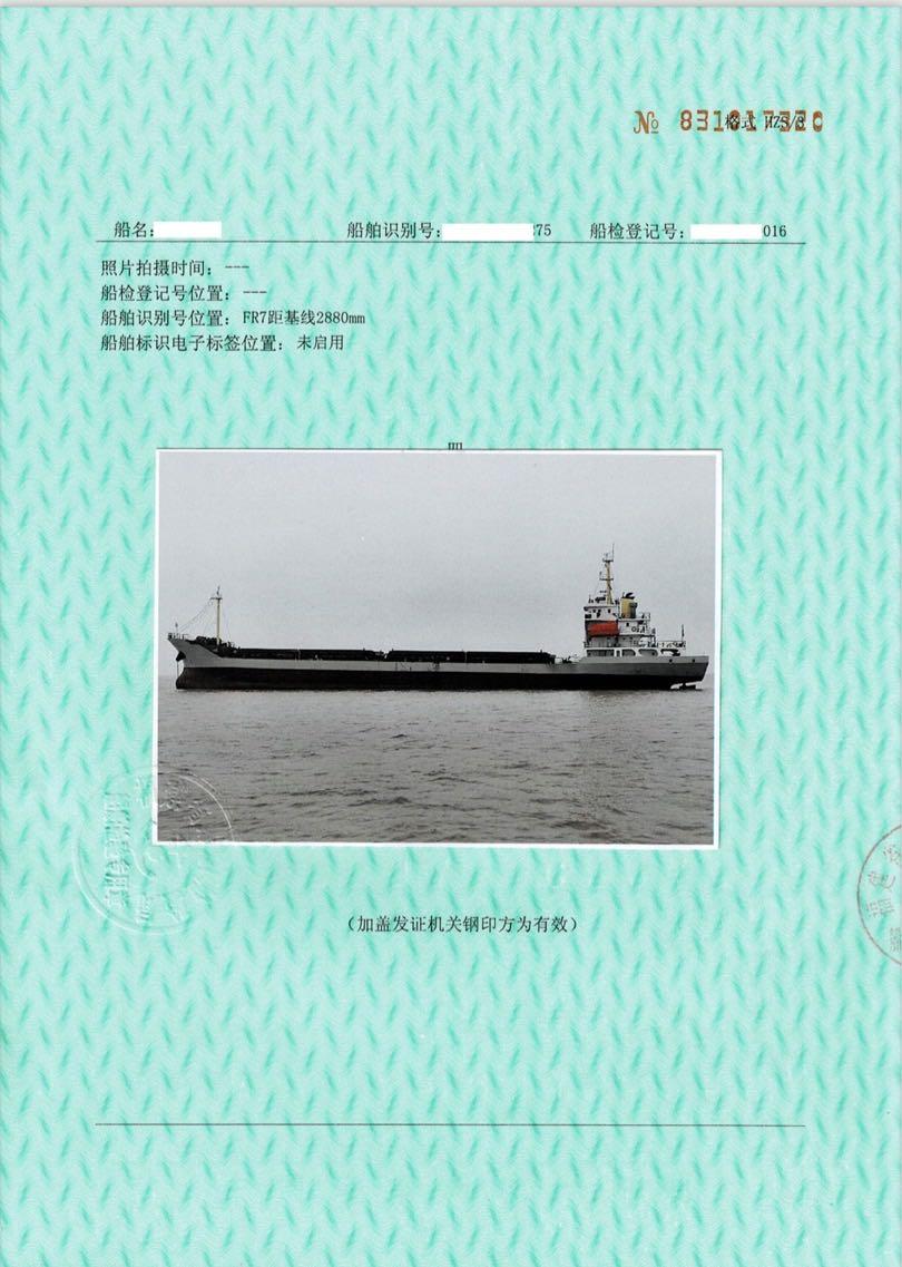 出售.5000吨单机散货船