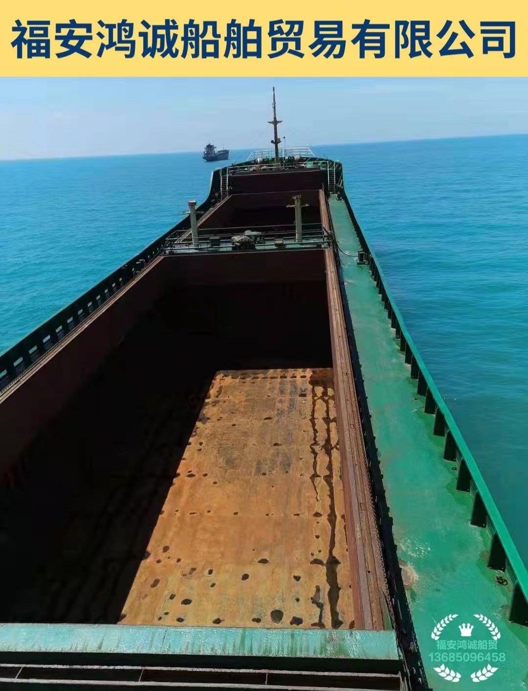 出售2009年造5200吨散货船