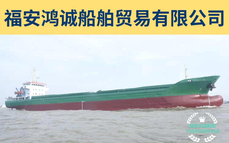 出售5150吨散货船
