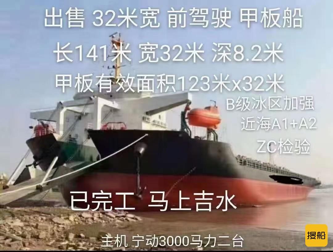 出售/出租 : 出售出租全新32米宽前驾驶平板船